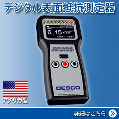 Digital Surface Resistance Meter Kit